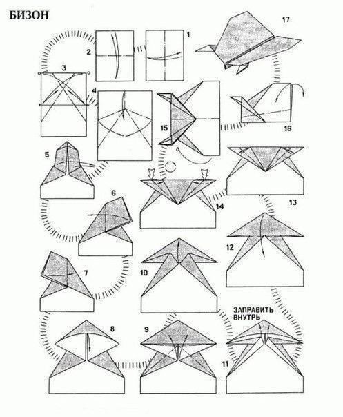 бумажный самолетик бизон