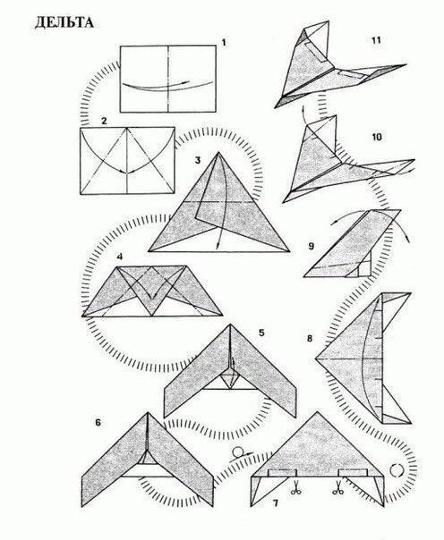 бумажный самолетик дельта